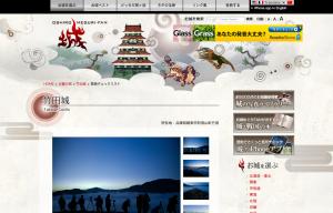 お城めぐりFAN web site