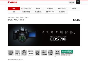 キヤノン EOS 70D ウェブサイト