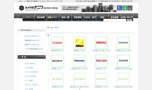 カメラのナニワ - カメラ総合通販サイト