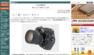 ニコンD610 レビュー
