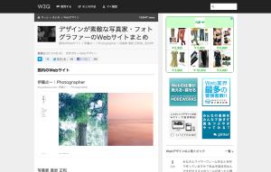 デザインが素敵な写真家・フォトグラファーのWebサイトまとめ