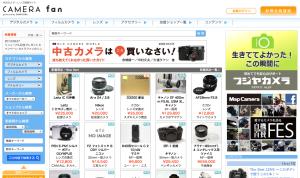 カメラファン  中古カメラ・レンズ検索サイト