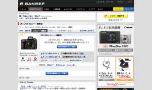 ニコンD610レビュー