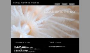 清水淳 オフィシャルウェブサイト