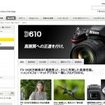 ニコンD610 製品情報サイト