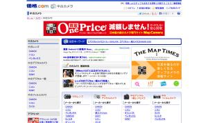 価格.com - 中古カメラ検索