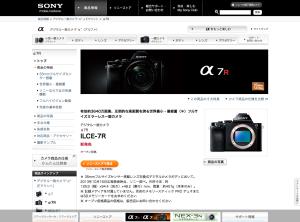α7R   デジタル一眼カメラ   ソニー webサイト