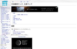 天体観測マップ、光害マップ - 車中泊まとめWiki