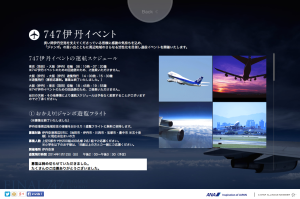FINAL 747 -THANKS JUMBO-│ANA SKY WEB