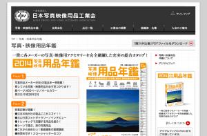 写真・映像用品年鑑 webページ