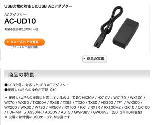 SONY ACアダプター AC-UD10