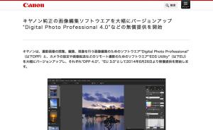"""キヤノン:キヤノン純正の画像編集ソフトウエアを大幅にバージョンアップ""""Digital Photo Professional 4.0""""などの無償提供を開始"""