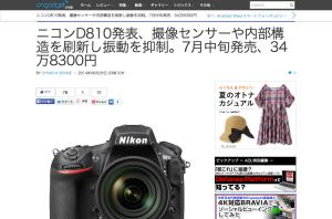ニコンD810発表、撮像センサーや内部構造を刷新し振動を抑制。7月中旬発売、34万8300円 - Engadget Japanese