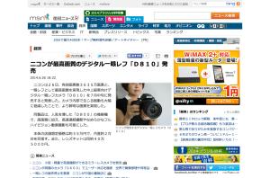 ニコンが最高画質のデジタル一眼レフ「D810」発売 - MSN産経ニュース