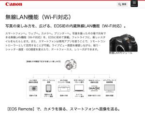 EOS 6D 無線操作