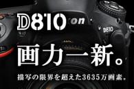 ニコン一眼レフD810