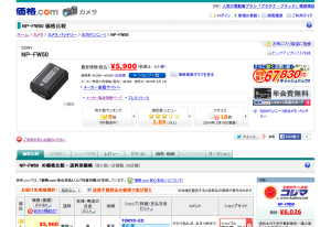 価格.com - SONY NP-FW50 価格比較