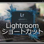 Lightroomショートカット