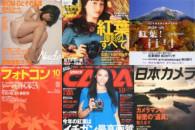 カメラ雑誌