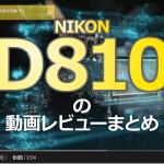 ニコンD810の動画レビューまとめ