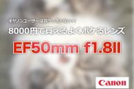 8千円で買えるキヤノンレンズ「EF50mmf1.8II」