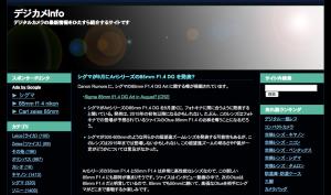 シグマが8月にArtシリーズの85mm F1.4 DG を発表?