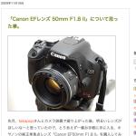 「Canon EFレンズ 50mm F1.8 II」について思った事。 - 君色少年