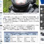 シグマ VS キヤノン 標準レンズ4本勝負 - ASCII.jp x デジタル