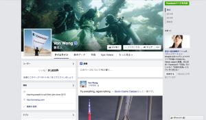 Von Wongのfacebook