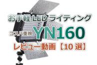 定常光ライティング YONGNUO YN-160