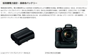 D750の特長 その6「撮影可能枚数」