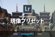 Lightroom現像プリセットvintage001