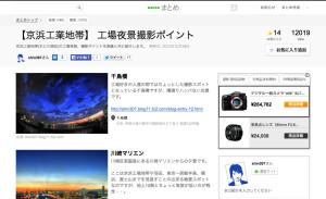 【京浜工業地帯】 工場夜景撮影ポイント - NAVER まとめ