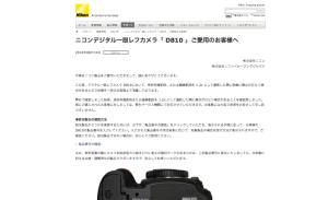 ニコンデジタル一眼レフカメラ「 D810 」ご愛用のお客様へ