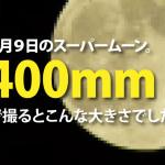 9月9日のスーパームーン。400mmで撮るとこんな大きさでした。