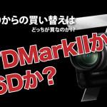 7Dからの買い替えは7DMarkIIか6Dか?
