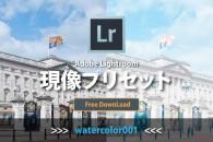 Lightroom現像プリセットwatercolor001