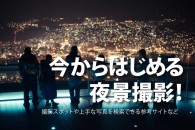 今からはじめる-夜景撮影!