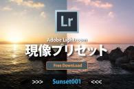 Lightroom現像プリセットSunset001