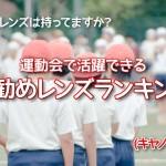 運動会で活躍できるお勧め望遠レンズランキング(キヤノン編)