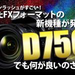 ニコンFXフォーマットの新機種D750が発表!