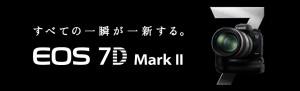 キヤノン EOS 7D MarkII