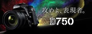 ニコン一眼レフカメラ「D750」