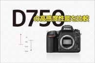 D750の高感度比較