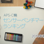 センサーベンチマークランキング(APS-C/2014秋)