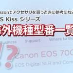 EOS-Kiss-シリーズの海外機種型番一覧