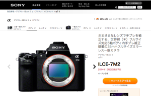 α7 II | Eマウント | デジタル一眼カメラ α(アルファ) | ソニー