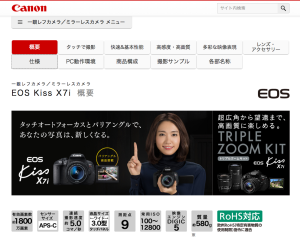 キヤノン:EOS Kiss X7i|概要