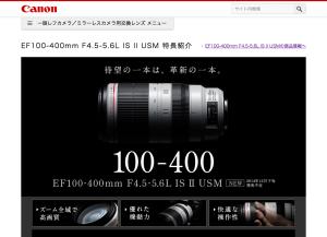 キヤノン:EF100-400mm F4.5-5.6L IS II USM 特長紹介