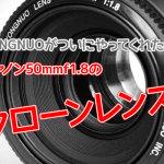 キヤノン50mmf1.8のクローンレンズ!yn50mm